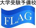 大学受験予備校FLAG
